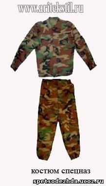 По указанной ссылке одежда спецназа